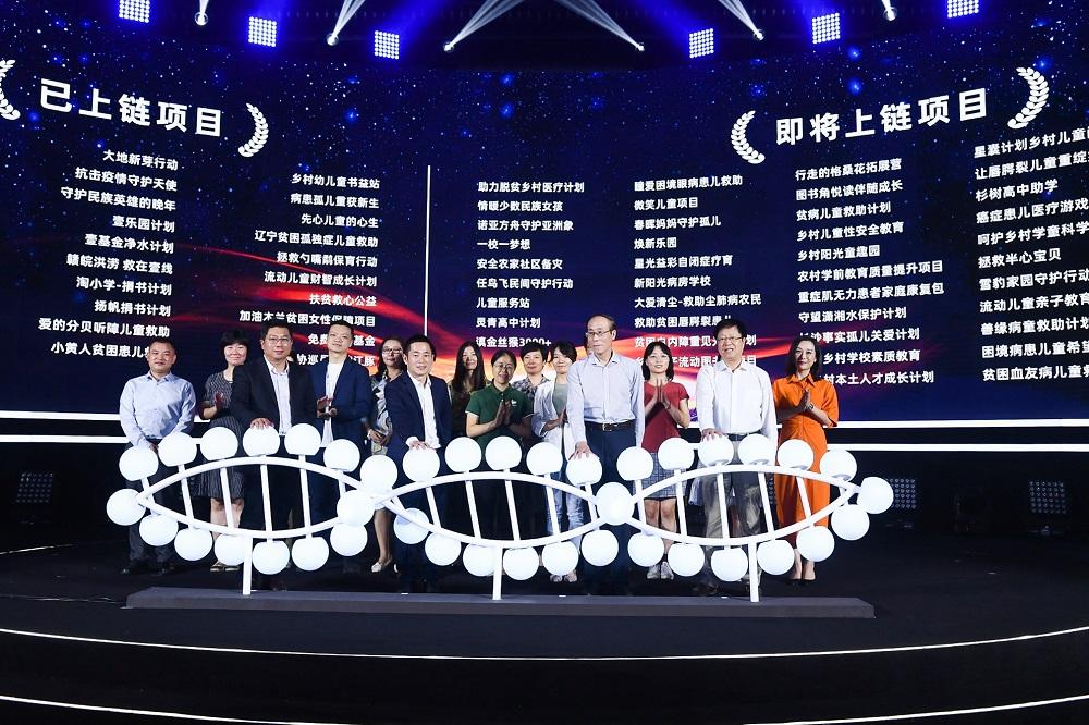 阿里巴巴公益基金會提出並聯合起草的《公益鏈技術和應用規範》團體標準近日正式發佈,是中國境內首個公益區塊鏈行業標準。