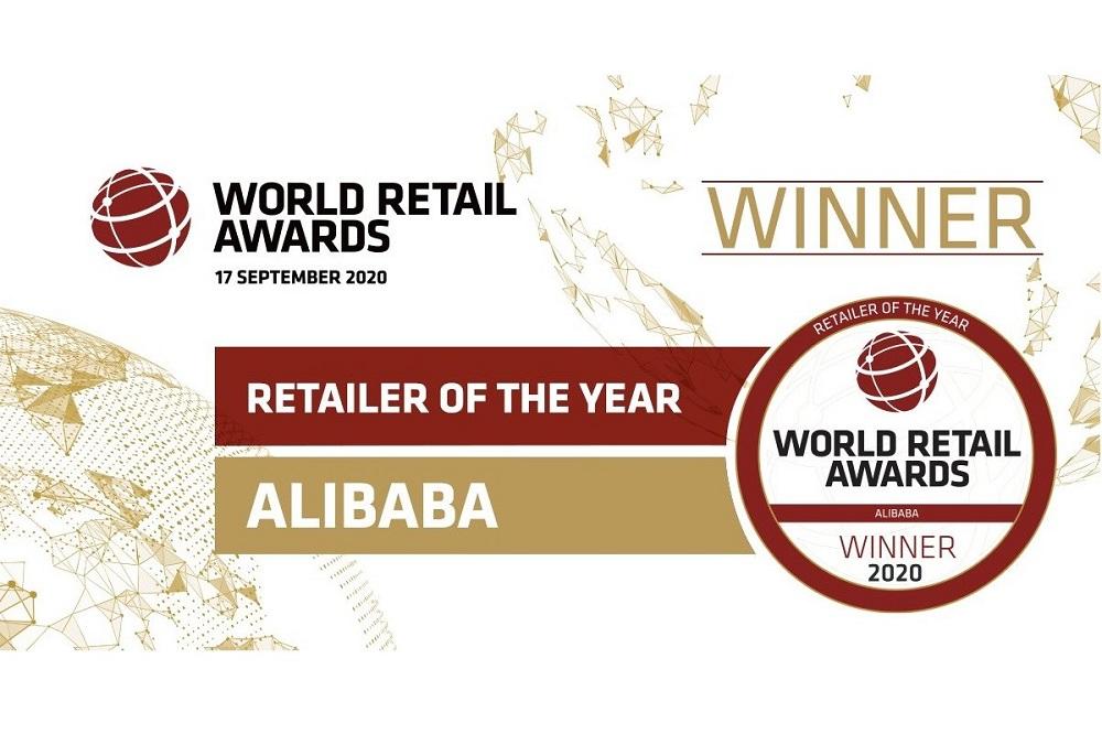 世界零售大會將2020年度的「年度零售大獎」頒授予阿里巴巴集團。