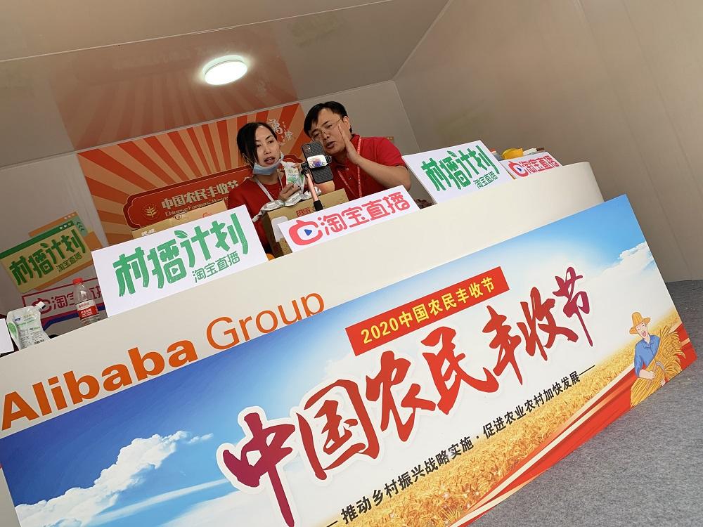 淘寶農民主播劉建國夫婦在「中國農民豐收節」的現場活動期間啟動直播,推介特色農作物。