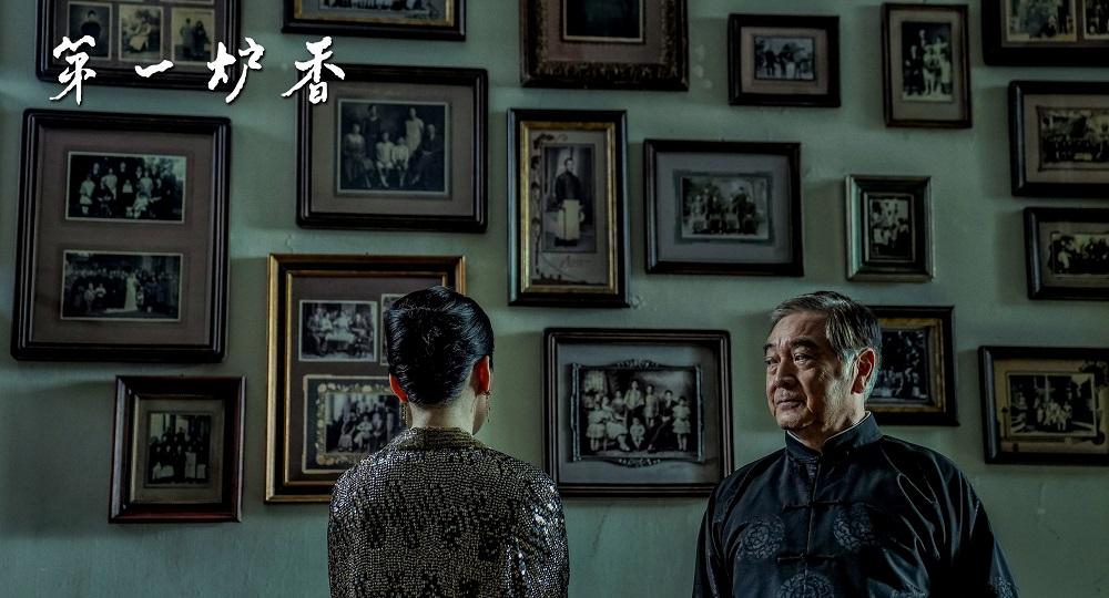 由阿里影業(1060.HK)出品、淘票票發行的電影《第一爐香》於第77屆威尼斯國際電影節期間發佈首支預告。