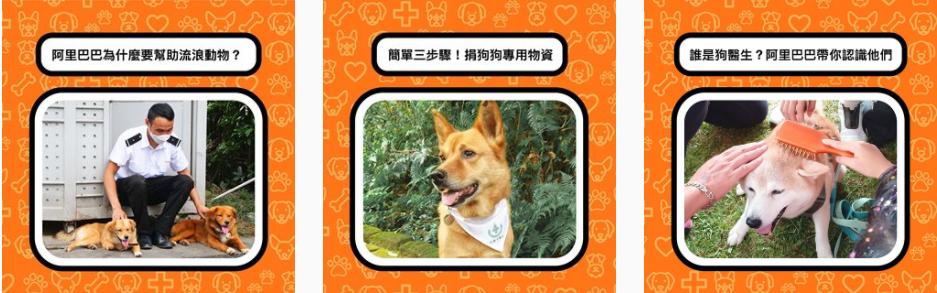阿里巴巴集團攜手台灣狗醫生協會,於社群媒體號召大眾一同做公益。