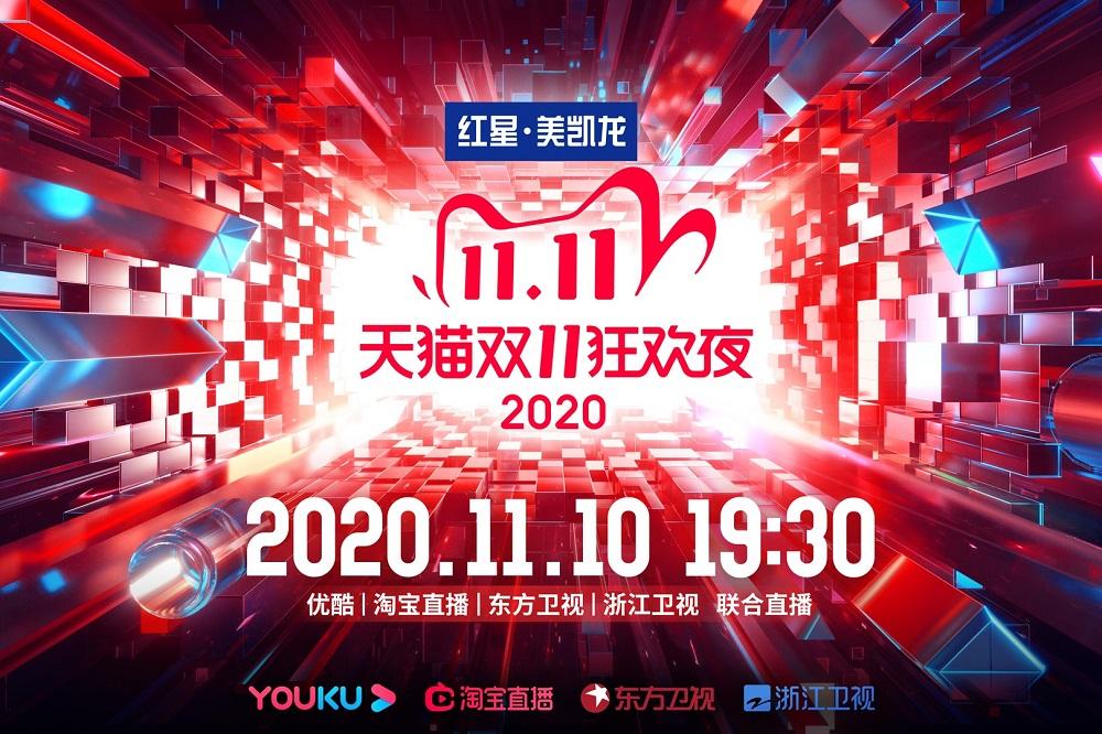 2020天貓雙11狂歡夜將於11月10日晚上直播,以唯美舞台技術及先進創新科技,繼續為觀眾帶來豐富而新穎的觀影體驗。