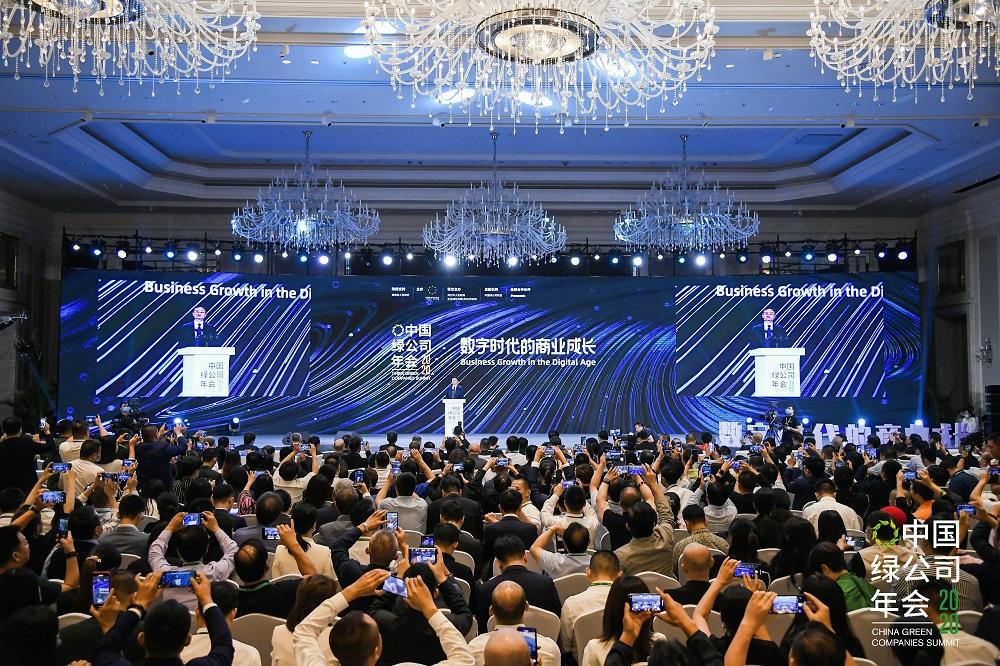 阿里巴巴集團創始人馬雲在2020中國綠公司年會上分享全球化觀點。