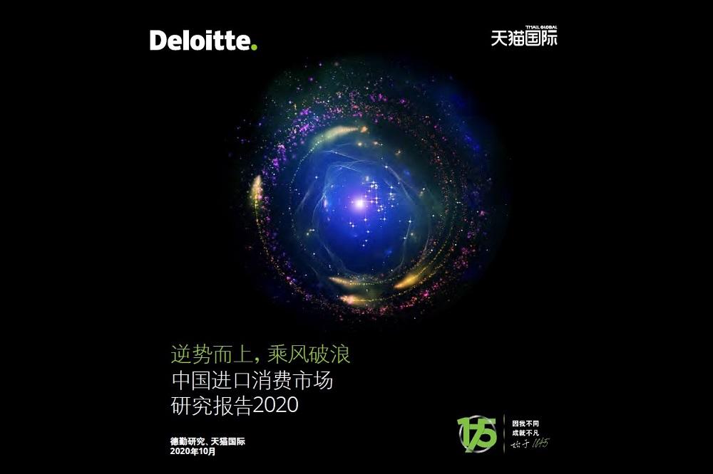 德勤聯合天貓國際在上海發佈《中國進口消費市場研究報告2020》。