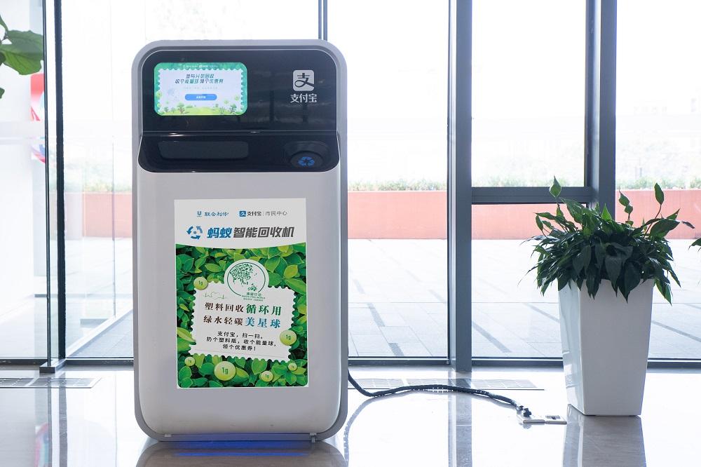 「清塑行動」所設計的AI智能回收設備。