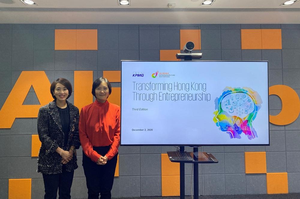 畢馬威與阿里巴巴香港創業者基金聯合發佈《以創業家精神推動香港轉型》第三期報告,評估香港在疫情期間的初創企業生態發展及需改進的地方。