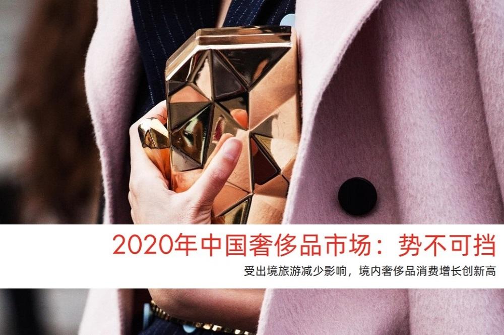 貝恩公司與天貓奢品聯合發佈2020年中國奢侈品市場研究報告《2020年中國奢侈品市場:勢不可擋》