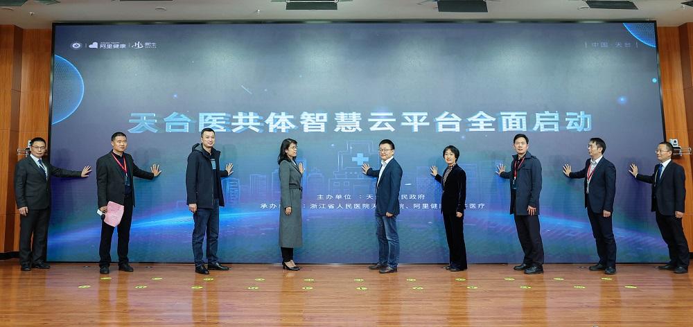 由阿里健康、熙牛醫療、浙江省天台縣人民醫院基於雲計算的理念設計開發、中國首個縣域「雲上醫共體」11月27日在天台縣正式推出。