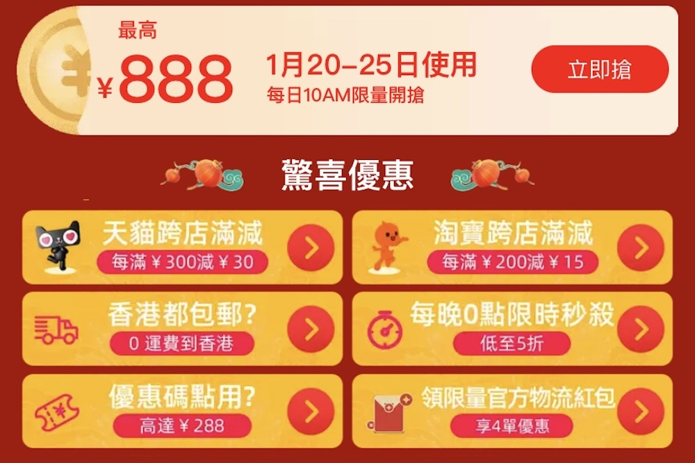 年貨節期間,香港消費者可享受滿減優惠疊加和跨境包郵服務等優惠。