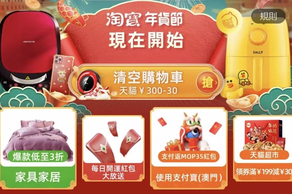 淘寶天貓為境外華人準備一系列年貨節精選商品和優惠,澳門站更是首度參與淘寶年貨節活動之中,伴大家歡慶牛年。