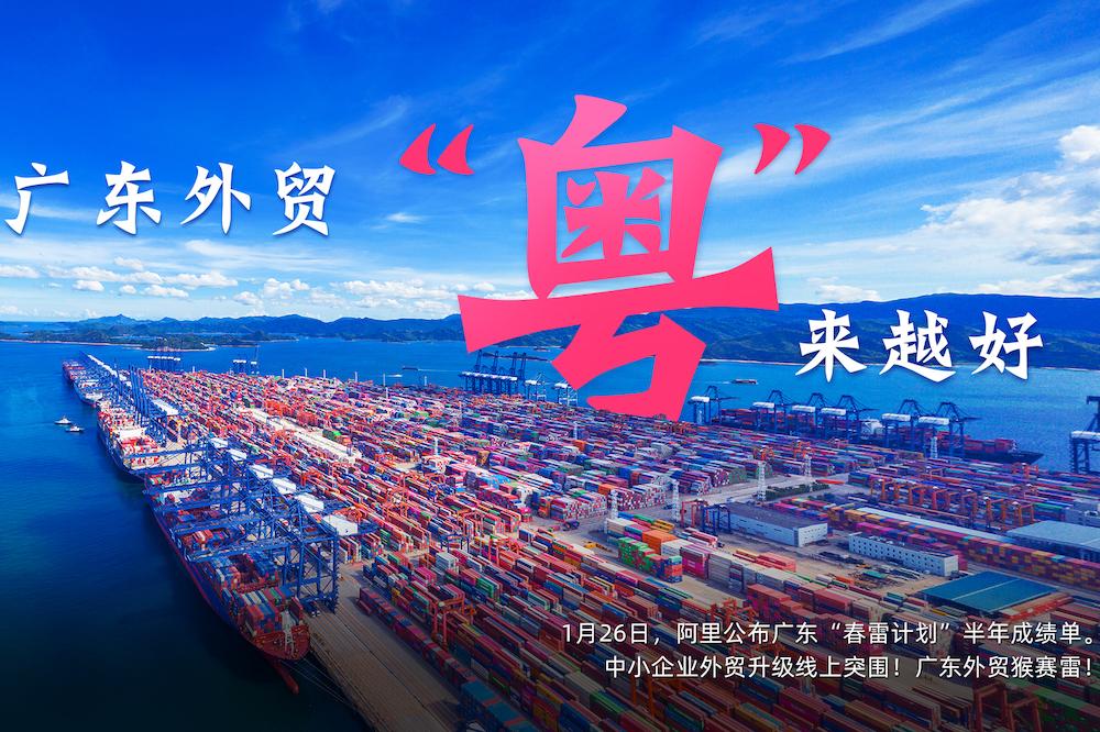 阿里巴巴集團最近公佈廣東省「春雷計劃2020」半年成績單,數據顯示,廣東中小企業積極擁抱數字化,開闢轉型突圍路徑,外貿表現繼續領跑中國其他省份。