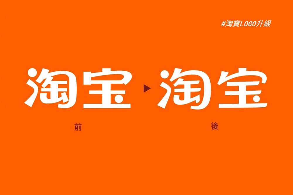 品牌設計是產品的映射,淘寶Logo 18年來首度升級,既是對過往努力的呼應,也傳遞出朝新方向出發的決心。