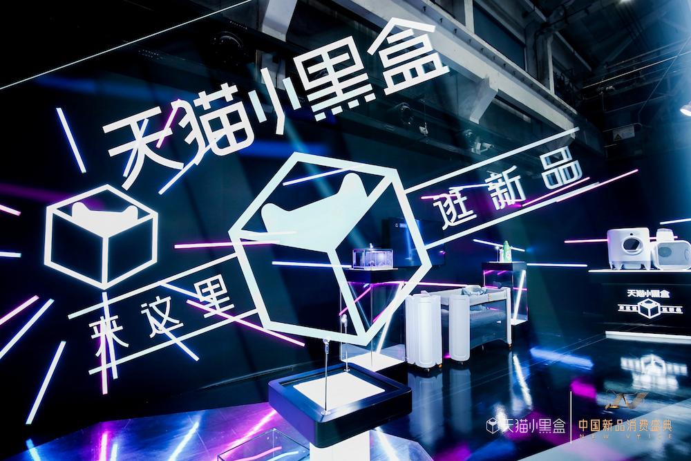 第三屆中國新品消費盛典近日在上海舉辦,活動由天貓官方新產品平台「天貓小黑盒」主辦。