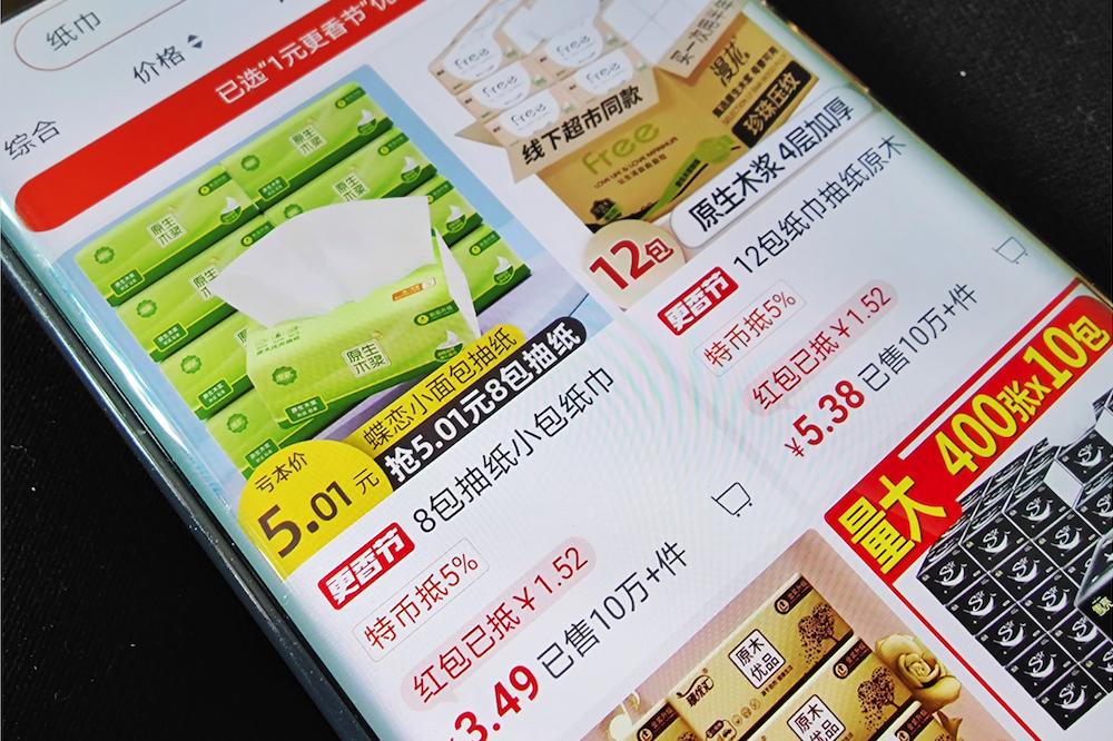 平台上商品的價格優勢不實淘寶特價版快速獲得市場份額的唯一法寶。