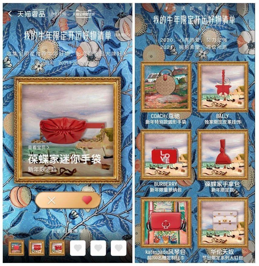 天貓奢品在一月底推出了限時互動營銷工具,消費者在淘寶APP搜索「訂製我的奢品清單」,就可以獲得如同美術館陳列般的互動頁面,看到專屬自己的「開運好物清單」。
