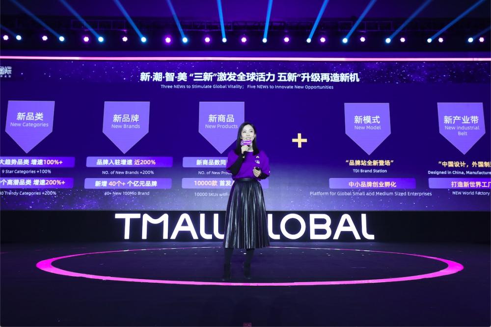 天貓國際總經理劉一曼在天貓國際2021年春季商家大會分享天貓國際策略升級。