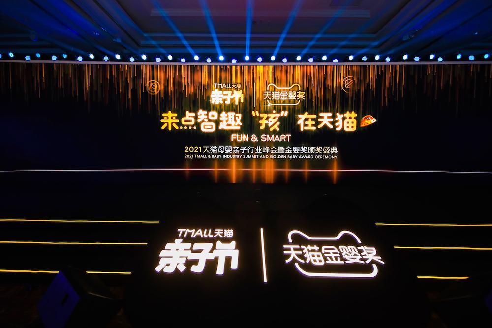 4月中,天貓舉辦第4屆金嬰獎,嘉獎在科技、面料、設計和體驗等方面有創新的年度新品,以及具備潛力的新品牌。
