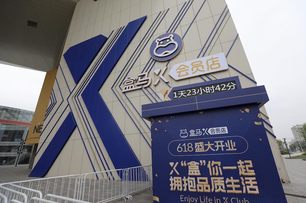 2021年6月18日,北京首家盒馬X會員店開業