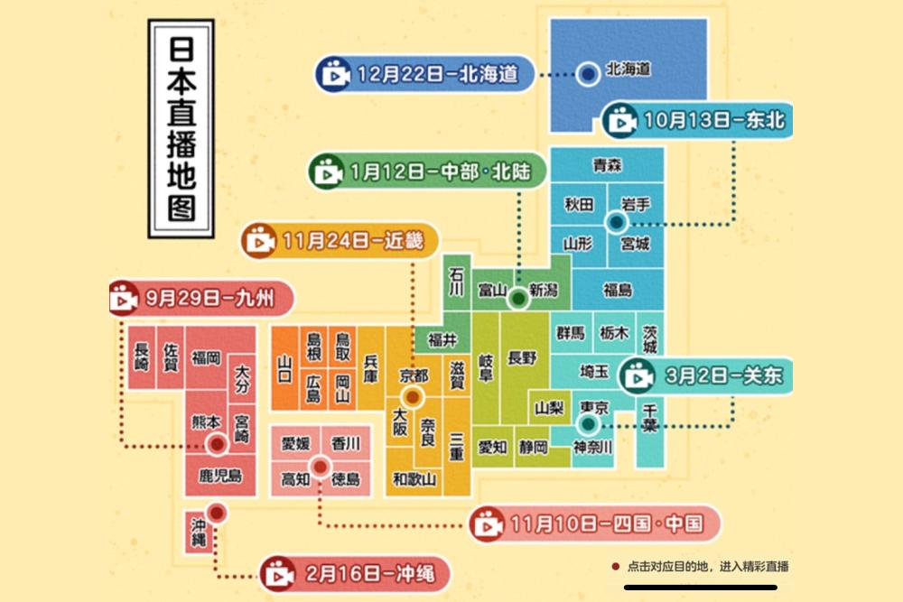 「樂Go日本」雲遊系列從今年9月底開始,一直持續到2022年3月底,共計將在日本八個地區舉辦八場直播活動。
