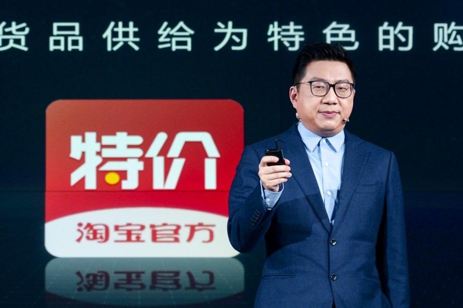 Taobao-C2M-Wang-Hai