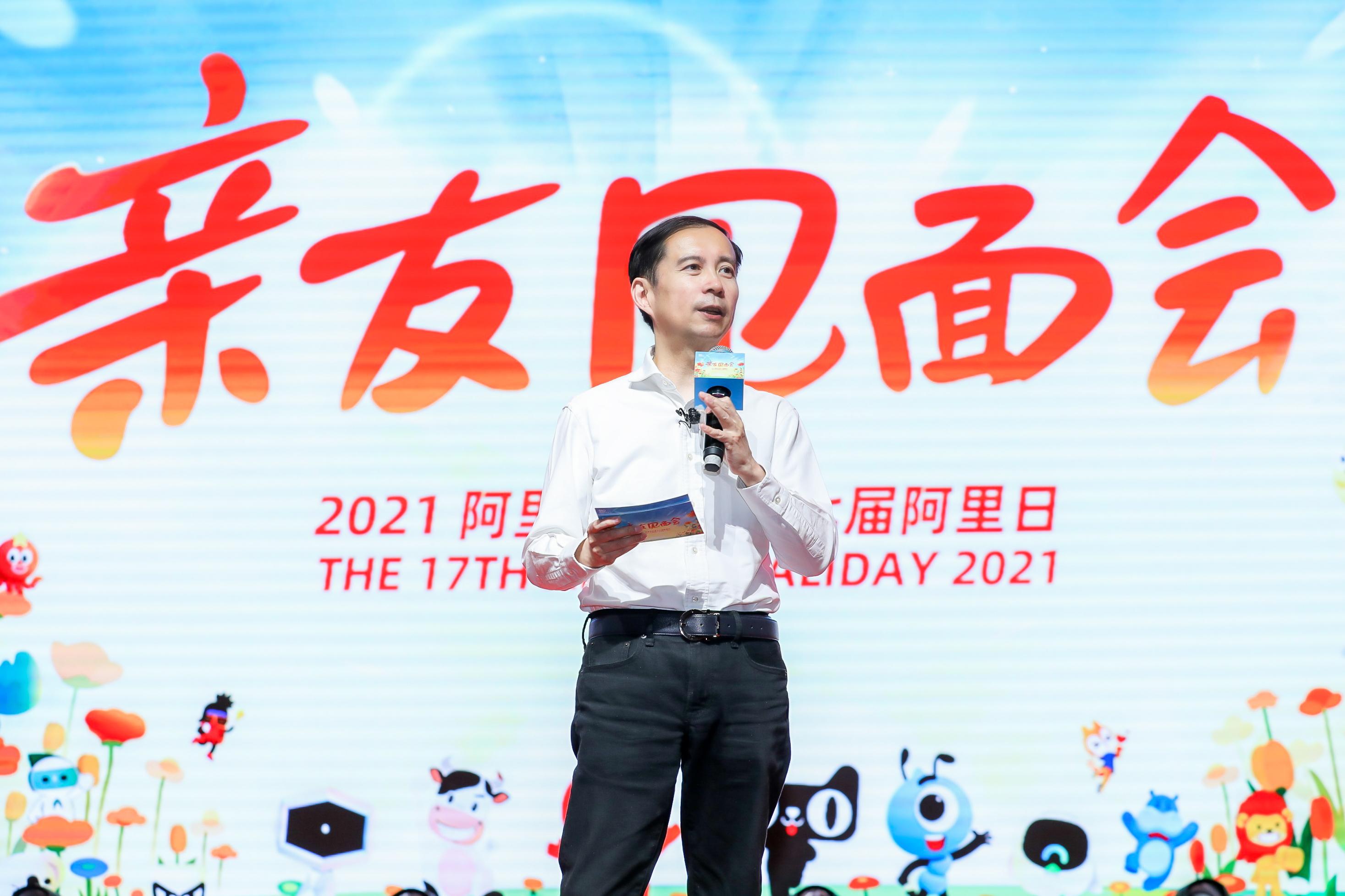 Daniel Zhang on AliDay 2021