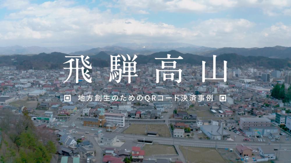 地方創生のためのQRコード決済事例:飛騨高山