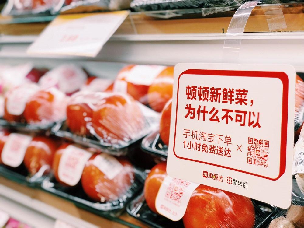 小売、レストラン、物流倉庫を複合させた新たな生鮮スーパー盒馬鮮生(フーマー)