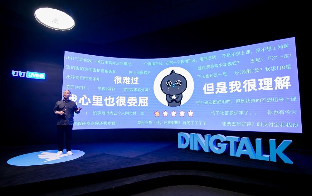 ユネスコがDingTalkを推薦、遠隔学習ソリューション