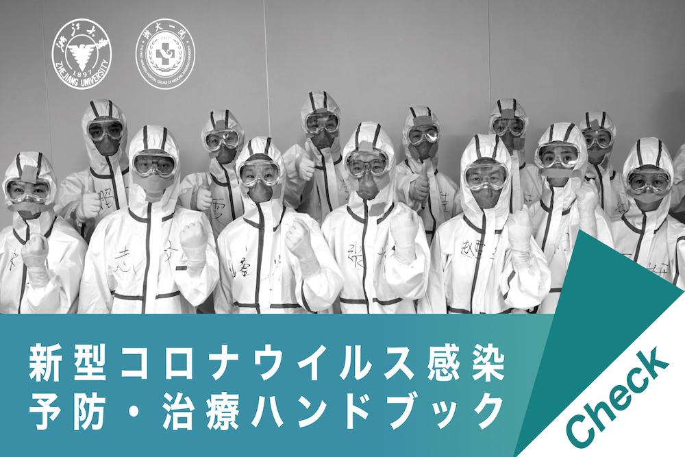 医療機関向け『新型コロナ感染症対策ハンドブック』日本語翻訳版を公開