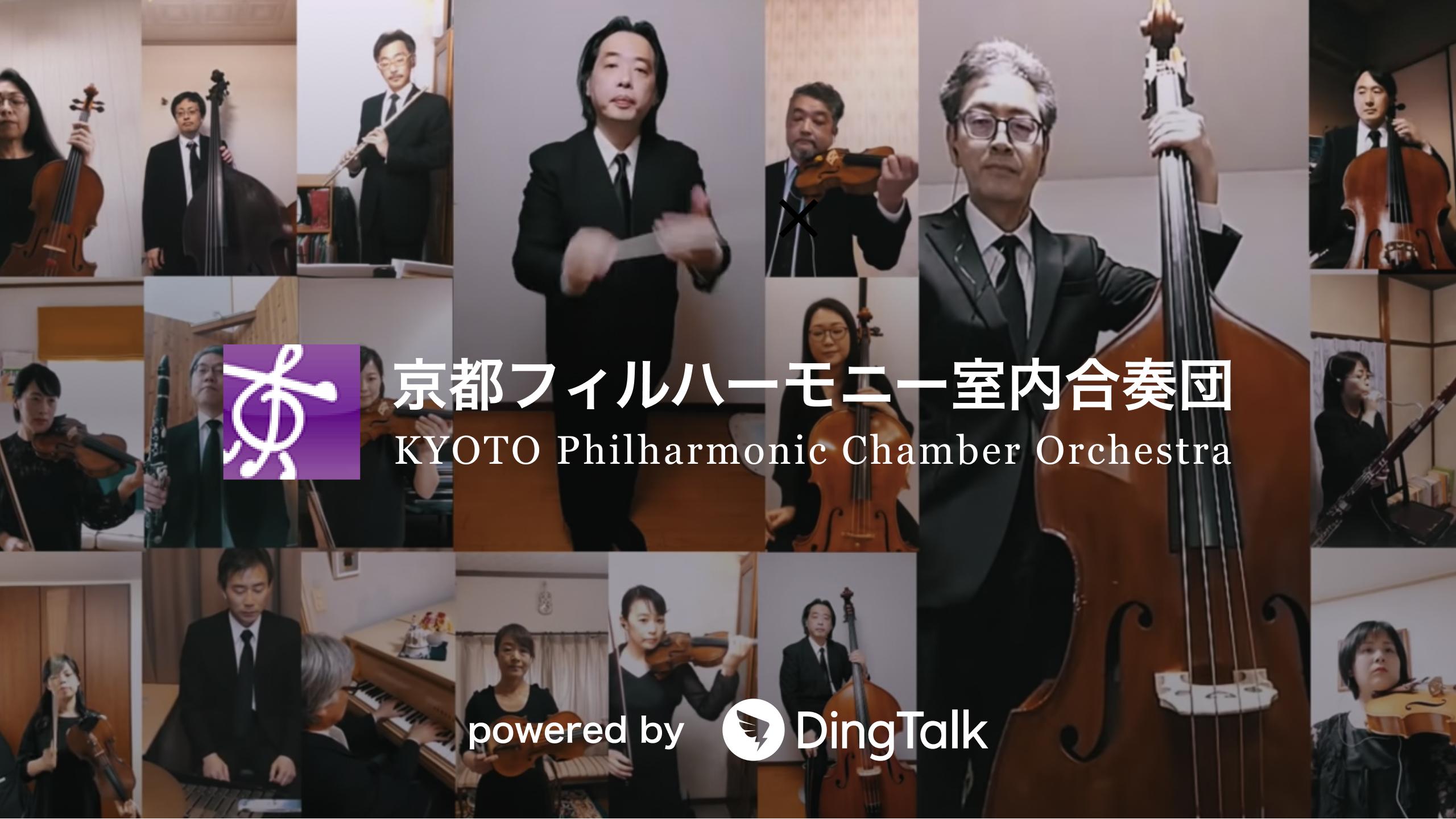 京都フィルハーモニーがリモート演奏に挑戦、アリババのDingTalk活用でオンライン録音スタジオのような一体感を醸成