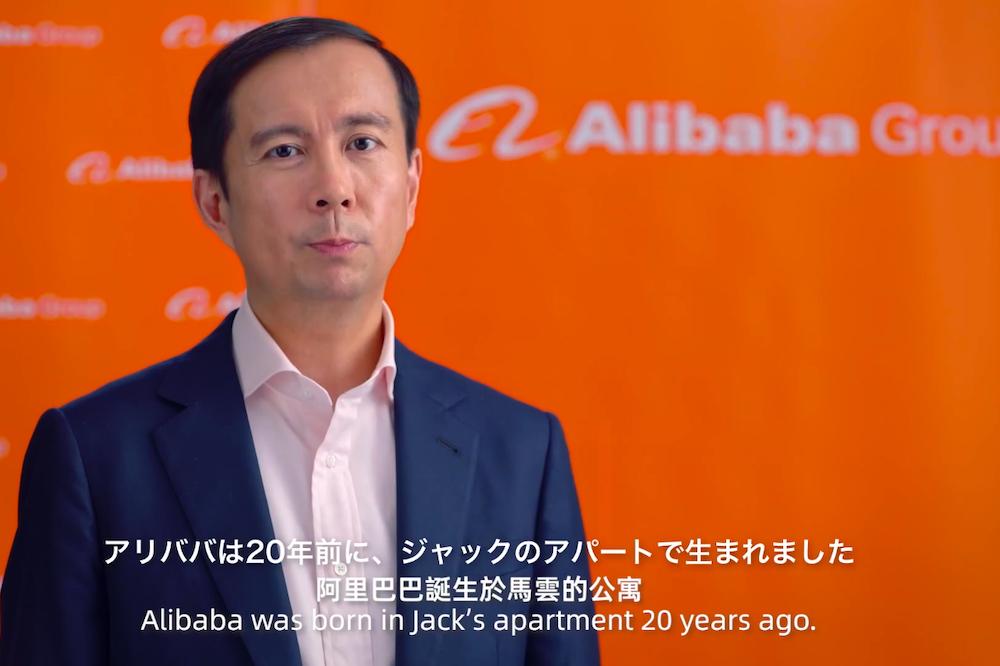 アリババグループのミッション・バリューについて、創業者のジャックと会長兼CEOのダニエルが解説