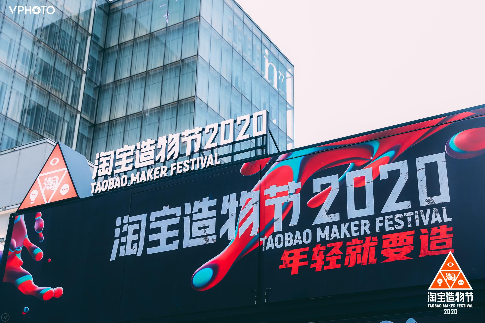なぜアリババはタオバオ・メーカー・フェスティバルを開催するのか