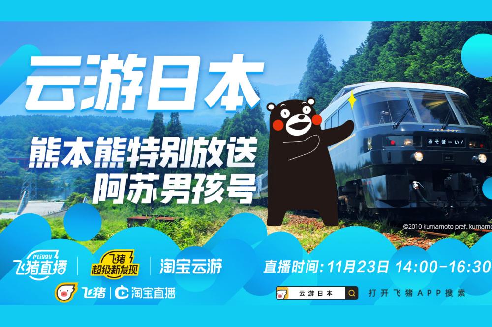 アリババ、熊本県、JR九州が熊本県阿蘇地域のバーチャル旅行イベントを共催