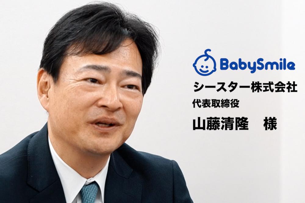 販売チャネルのオンライン化が経営を根本的に変えた、ベビースマイル山藤社長が紐解く中国事業の成長ストーリー