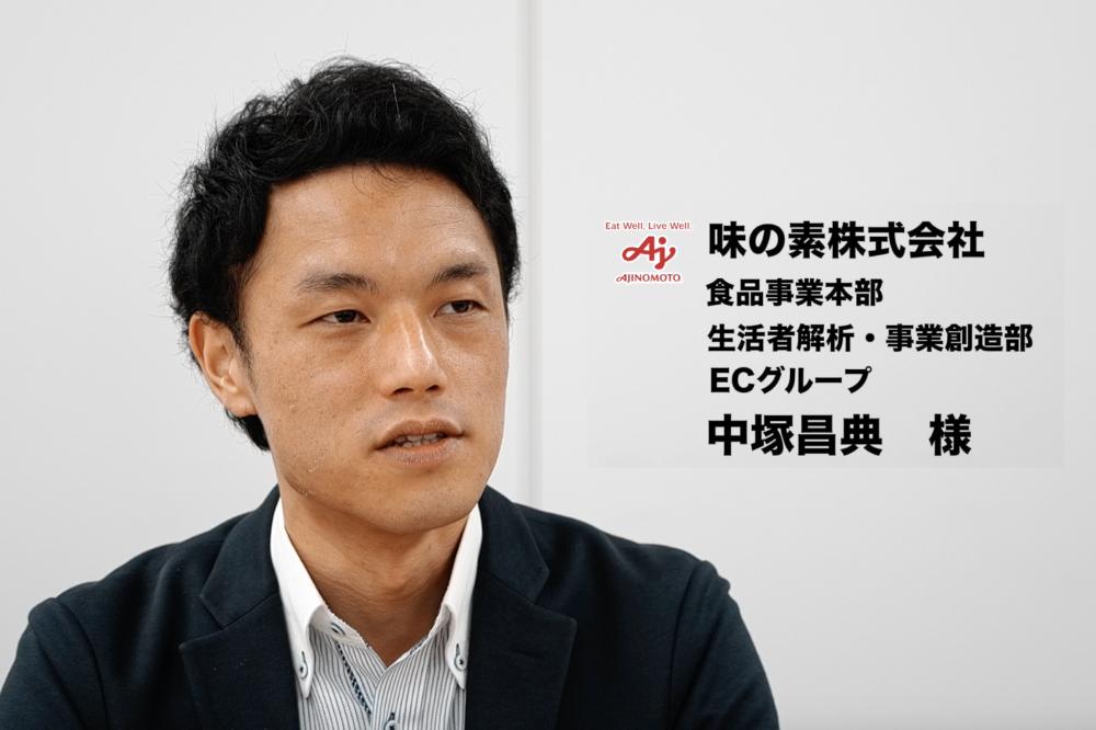 予想外が連発?!越境ECのネットショップ開設で見えた中国消費者像 〜味の素が挑む中国B2C市場〜