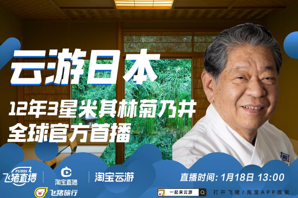 12年連続ミシュラン3つ星和食料亭「菊乃井本店」の村田シェフがライブ配信を通じて中国の食通たちに絶品なグルメ体験を提供