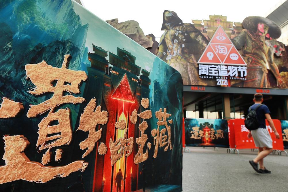 今年はまるで「宝探し」?中国若手クリエイターの祭典「タオバオ・メーカー・フェスティバル」