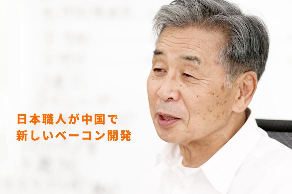 日本職人が中国で「新ベーコン開発」に挑戦する物語