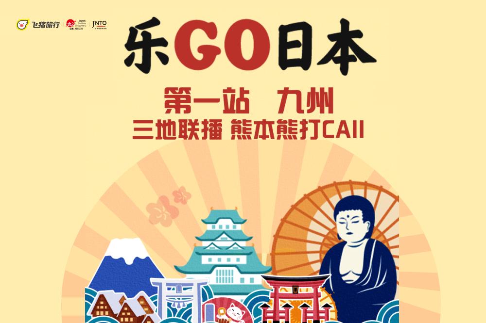 アリババ、日本政府観光局(JNTO)の 中国向け観光プロモーションを初支援