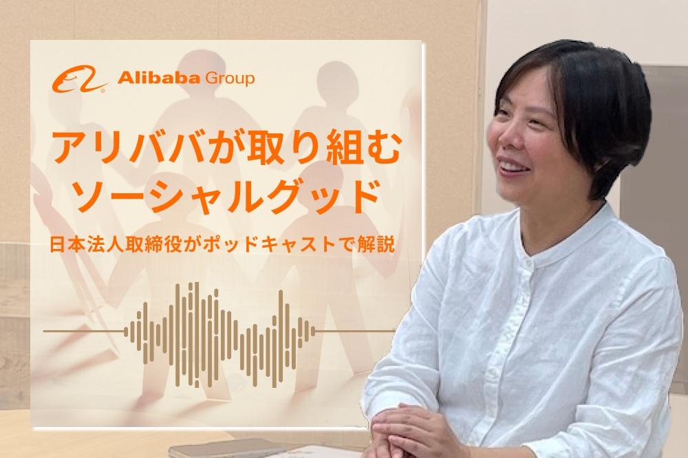 ステークホルダー全員を巻き込むアリババのソーシャルグッド、日本法人・取締役の蔣微筱がハフポスト日本版の音声番組で解説【連載・第1回】